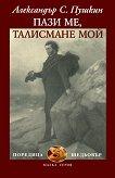 Пази ме, талисмане мой - Александър С. Пушкин -