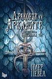 Остриетата на Кардинала - том 3: Драконът на Арканите - Пиер Певел -