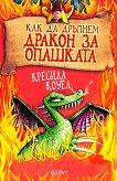 Как да дръпнем дракон за опашката - Кресида Коуел -