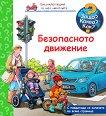Енциклопедия за най-малките: Безопасното движение - детска книга