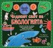 Забавна наука: Чудният свят на биологията - Том Адамас, Томас Флинтън -
