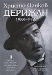 Поезия, белетристика, публицистика, критика, политика - том 2 - Христо Цанков-Дерижан -