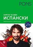 Курсът за мен: Испански език - Ниво A1 - A2 : Самоучител + 2 CD с аудиоматериали - книга