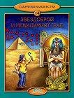 Слънчеви вълшебства - книга 14: Звездоброй и невидимият град - Любов Георгиева -