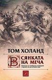 В сянката на меча - Том Холанд -