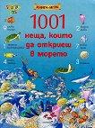 1001 неща, които да откриеш в морето. Книга - игра -
