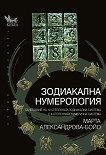 Зодиакална нумерология - част 1 - Марта Александрова - Бойо -