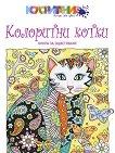 Колоритни котки. Книга за оцветяване - Лизи Мери Кълън -