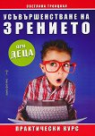 Усъвършенстване на зрението при деца - Светлана Троицкая -