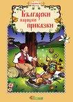 Български народни приказки - книжка 4 - Катерина Милушева -
