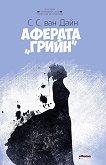 """Аферата """"Грийн"""" -"""