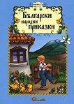 Български народни приказки - книжка 2 - Катерина Милушева -