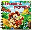 Книжка пъзел: Пролетна разходка - Ангелина Жекова -