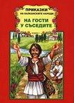 Приказки на балканските народи :  На гости у съседите, книжка 1 - Дядо Пънч -