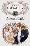Доня Алба - Джиб Михаеску - книга