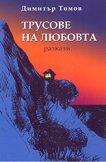 Трусове на любовта - Димитър Томов -
