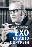 Ехо от автопортрети - Георги Стойчев - книга