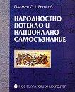 Народностно потекло и национално самосъзнание - Пламен С. Цветков -