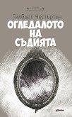 Огледалото на съдията - Гилбърт Честъртън -
