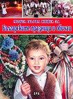 Моята първа книга за българските празници и обичаи - Валери Манолов -