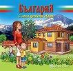 България в моя детски свят -