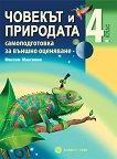 Човекът и природата за 4. клас - самоподготовка за външно оценяване - Максим Максимов -