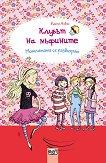 Клубът на мъфините: Момичетата се развихрят - Катя Алвес - учебник