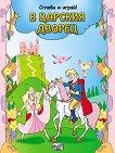 Сглоби и играй: В царския дворец - детска книга