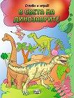 Сглоби и играй: В света на динозаврите -
