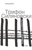 Трифон Силяновски: личността и времето - Наташа Япова -