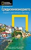 Пътеводител National Geographic: Средиземноморието : Градове и пристанища и още нещо - Тим Джепсън - книга