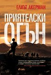 Приятелски огън - Елиът Акерман - книга