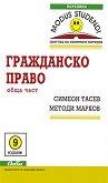 Гражданско право - обща част - Симеон Тасев, Методи Марков -