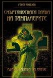 Смъртоносната тайна на тамплиерите - книга