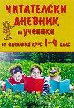 Читателски дневник на ученика от началния курс 1., 2., 3. и 4. клас - помагало