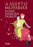 Нови римски разкази - Алберто Моравия -