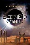 Сънната кръв - книга 2: Засенчено слънце - Н. К. Джемисин -