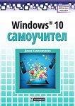 Windows 10 - Самоучител - Денис Колисниченко -