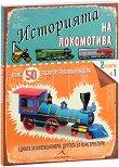 Историята на локомотива + 50 лесни за сглобяване модела : 2 книги в 1 - за колекционери и конструктори - Филип Стийл -