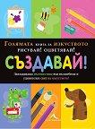 Голямата книга за изкуството: Рисувай! Оцветявай! Създавай! - детска книга