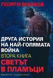Друга история на най-голямата война - книга 2: Светът в пламъци - Георги Марков - книга