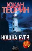 Нощна буря - Юхан Теорин -