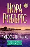 Сестрите Калхун - книга 3: Любовта на Лайла - Нора Робъртс -