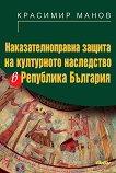 Наказателноправна защита на културното наследство в Република България - Красимир Манов -