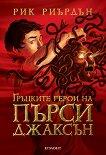 Гръцките герои на Пърси Джаксън -