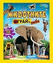 National Geographic Kids: Играй и твори - Животните -
