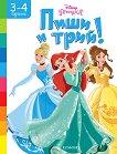 Пиши и трий: Принцеса -