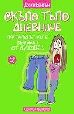 Скъпо тъпо дневниче - книга 2: Панталонът ми е обсебен от духове - Джим Бентън -