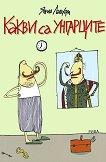 Какви са унгарците - Янош Лацкфи - книга
