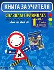 Спазвам правилата: Книга за учителя за часа на класа за 1. клас - Любен Витанов -